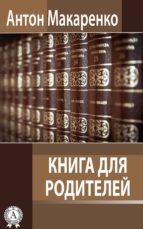 Книга для родителей (ebook)