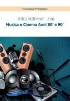 音楽と映画の80'と90'   Musica e Cinema Anni 80' e 90'  (versione giapponese) (ebook)