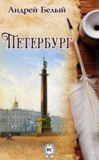 Петербург (ebook)