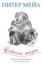 Собачья жизнь (ebook)