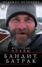 Бандит, батрак (ebook)