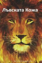 The Lion's Skin, Bulgarian edition (ebook)