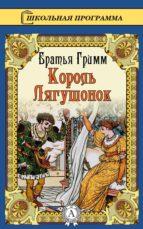 Сказка о Короле-лягушонке, или Железном Генрихе (ebook)