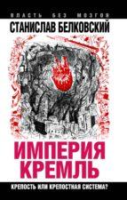 Империя Кремль (ebook)