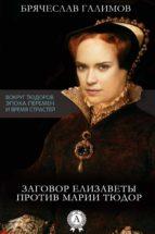 Заговор Елизаветы против ее сестры Марии Тюдор (ebook)