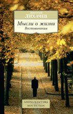 Мысли о жизни: Воспоминания (ebook)
