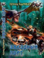 Звездный порт (ebook)