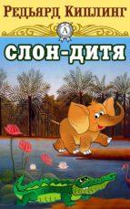Слон-дитя (ebook)