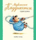 Медвежонок Паддингтон один дома (ebook)