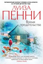 Время предательства (ebook)