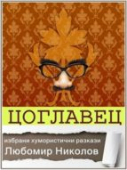 TZOGLAVEZ [BULGARIAN HUMOROUS STORIES] (BULGARIAN EDITION)