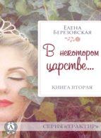 В некотором царстве... (ebook)