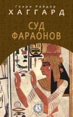Суд фараонов (ebook)