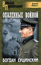Опаленные войной (ebook)