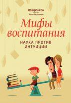 Мифы воспитания (ebook)