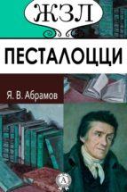 ЖЗЛ. Песталоцци. Его жизнь и педагогическая деятельность (ebook)