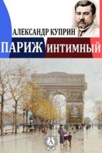 Париж интимный (ebook)