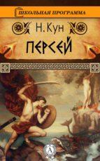 Персей (ebook)