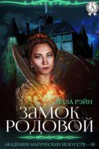 Замок родовой (ebook)