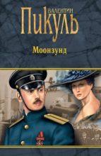 Моонзунд (ebook)
