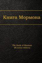 The Book of Mormon, Russian edition (ebook)