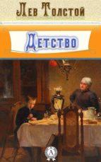 Детство (ebook)