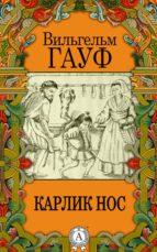 Карлик Hoc (ebook)