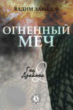 Огненный меч (ebook)