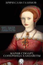 Мария Стюарт, соперница Елизаветы (ebook)