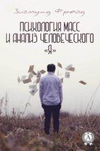 Психология масс и анализ человеческого «Я» (ebook)