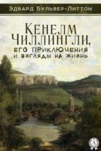 Кенелм Чиллингли, его приключения и взгляды на жизнь (ebook)