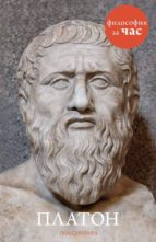 Платон (ebook)