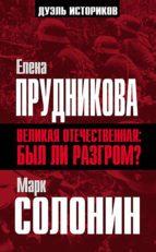 Великая Отечественная: был ли разгром? (ebook)