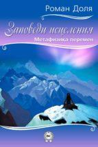 Заповеди исцеления. Метафизика перемен (ebook)