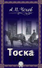 Тоска (ebook)
