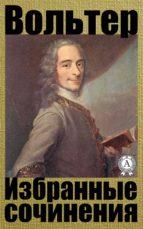 Избранные сочинения (ebook)