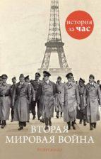 Вторая мировая война (ebook)