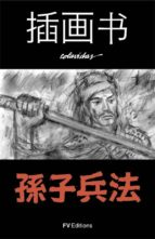 ???? The Art of War - ILLUSTRATED CHINESE EDITION (ebook)