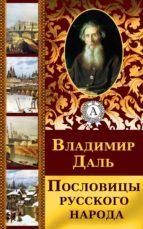 Пословицы русского народа (ebook)