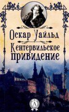 Кентервильское привидение (ebook)