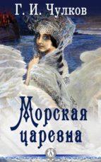Морская царевна (ebook)