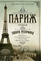 Париж (ebook)