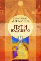 Пути будущего (ebook)