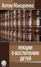 Лекции о воспитании детей (ebook)