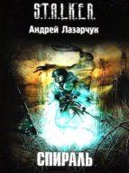 СПИРАЛЬ (ebook)