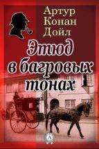 Этюд в багровых тонах (ebook)
