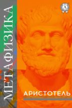 Метафизика (ebook)