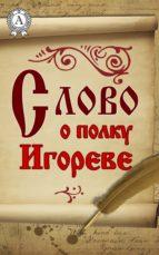 Слово о полку Игореве (ebook)