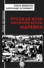 Русская муза парижской богемы. Маревна (ebook)