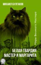 Белая гвардия. Мастер и Маргарита (ebook)